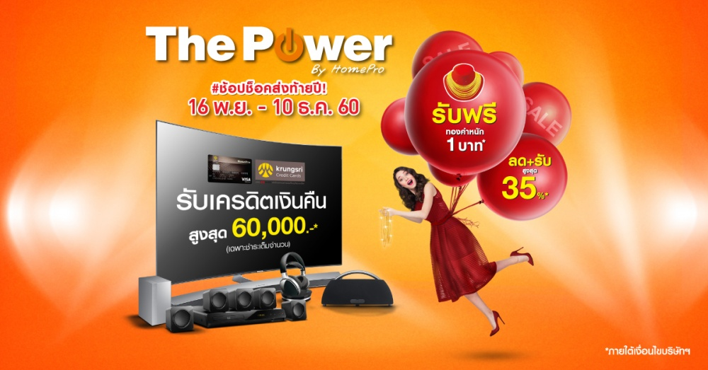 The Power by HomePro