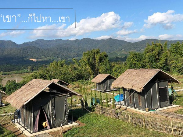Phrao Camping Village แคมป์ปิ้ง ลมหนาว และสองเรา