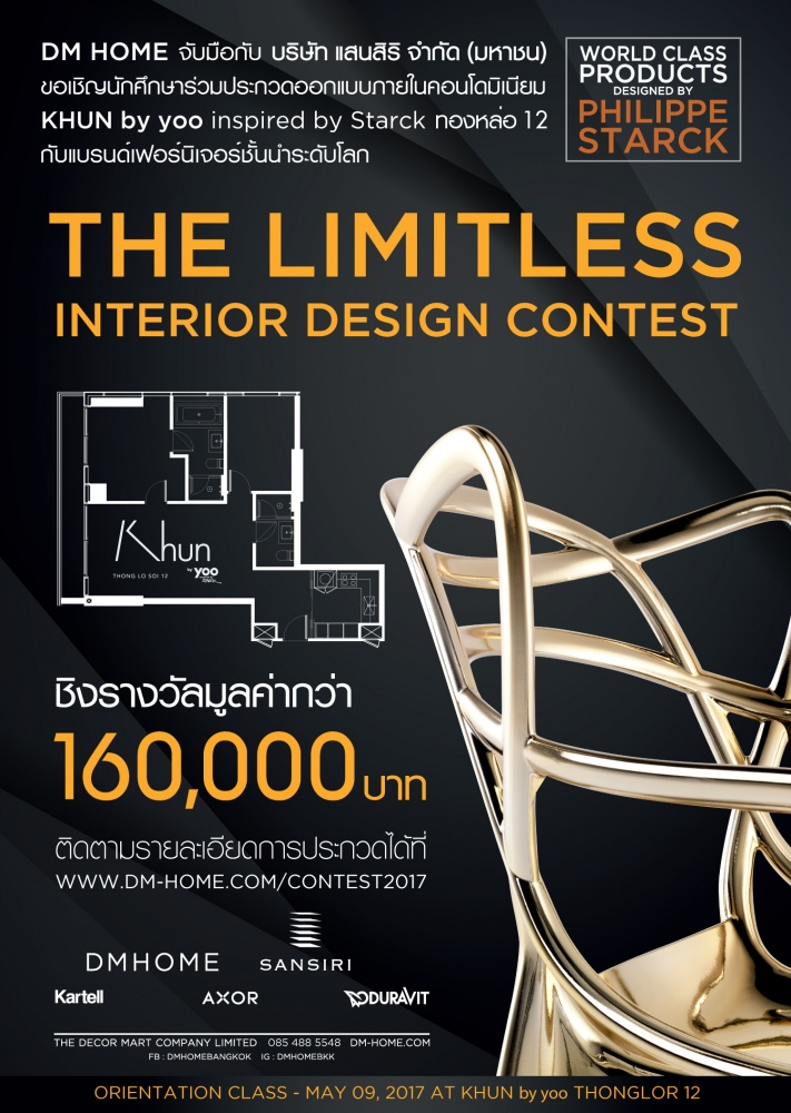 THE LIMITLESS INTERIOR DESIGN CONTEST by DM HOME and Sansiri